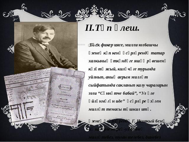 II.Төп өлеш. Бөек фикер иясе, милли юлбашчы үзенең күп кенә әсәрләрендә татар...