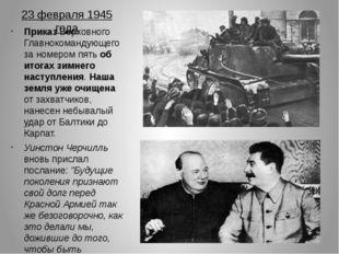 23 февраля 1945 года Приказ Верховного Главнокомандующего за номером пять об