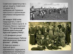 Советское правительство с целью защиты Советского государства от кайзеровской