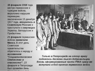 18 февраля 1918 года австро-германские и турецкие войска, вероломно нарушив п