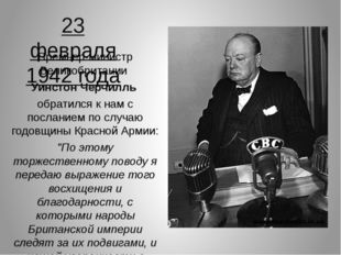 23 февраля 1942 года Премьер-министр Великобритании Уинстон Черчилль обратилс