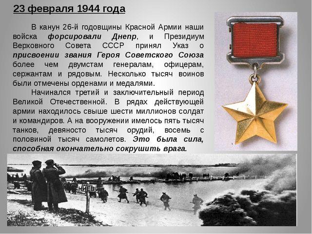 23 февраля 1944 года В канун 26-й годовщины Красной Армии наши войска форсиро...