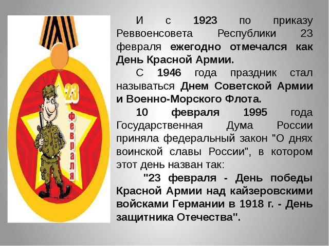 И с 1923 по приказу Реввоенсовета Республики 23 февраля ежегодно отмечался ка...