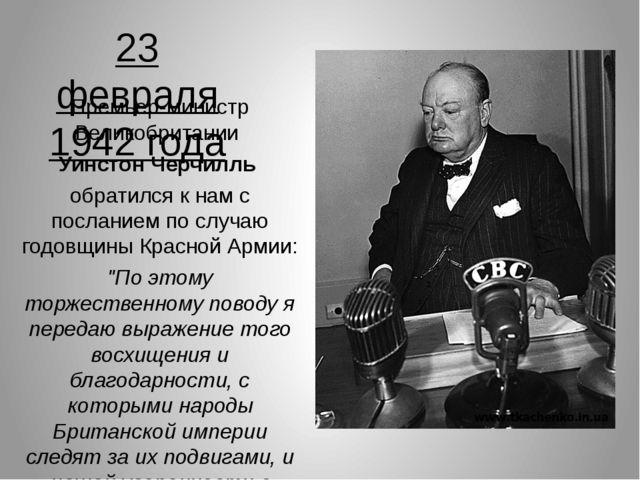 23 февраля 1942 года Премьер-министр Великобритании Уинстон Черчилль обратилс...