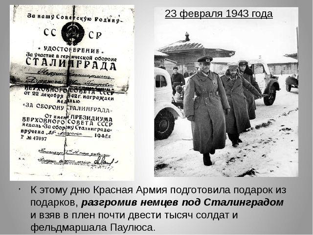 23 февраля 1943 года К этому дню Красная Армия подготовила подарок из подарко...