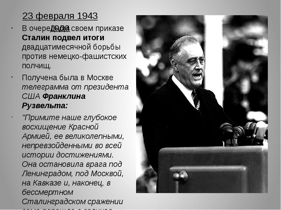 23 февраля 1943 года В очередном своем приказе Сталин подвел итоги двадцатиме...