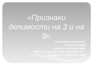 «Признаки делимости на 3 и на 9» Газизова Гульзиган Салихзяновна учитель мате