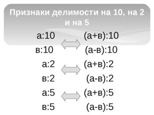 Признаки делимости на 10, на 2 и на 5 а:10 (а+в):10 в:10 (а-в):10 а:2 (а+в):2