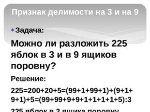 Задача: Можно ли разложить 225 яблок в 3 и в 9 ящиков поровну? Решение: 225=2