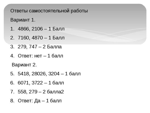 Ответы самостоятельной работы Вариант 1. 4866, 2106 – 1 Балл 7160, 4870 – 1 Б...