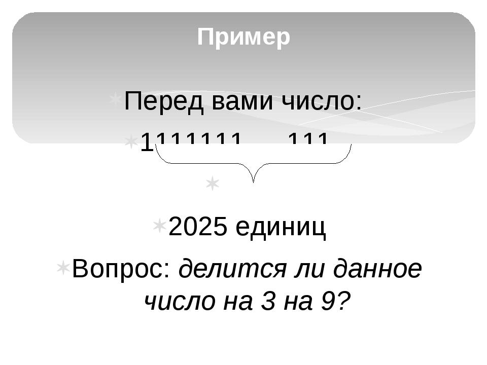 Перед вами число: 1111111…..111. 2025 единиц Вопрос: делится ли данное число...