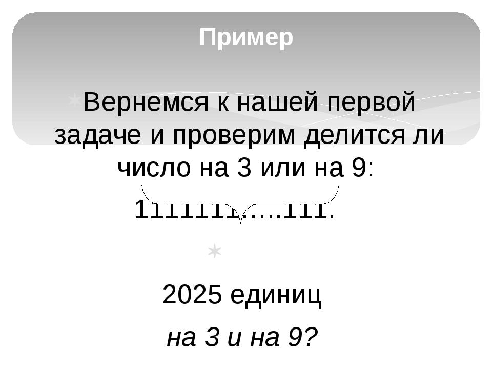 Вернемся к нашей первой задаче и проверим делится ли число на 3 или на 9: 111...