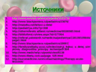 Источники http://www.eurolab.ua/encyclopedia/352/2736 http://www.blackpantera