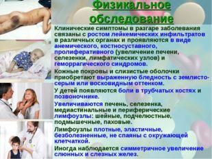 Физикальное обследование Клинические симптомы в разгаре заболевания связаны с