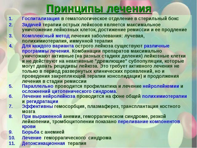 Принципы лечения Госпитализация в гематологическое отделение в стерильный бок...