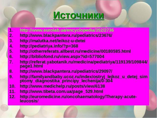 Источники http://www.eurolab.ua/encyclopedia/352/2736 http://www.blackpantera...