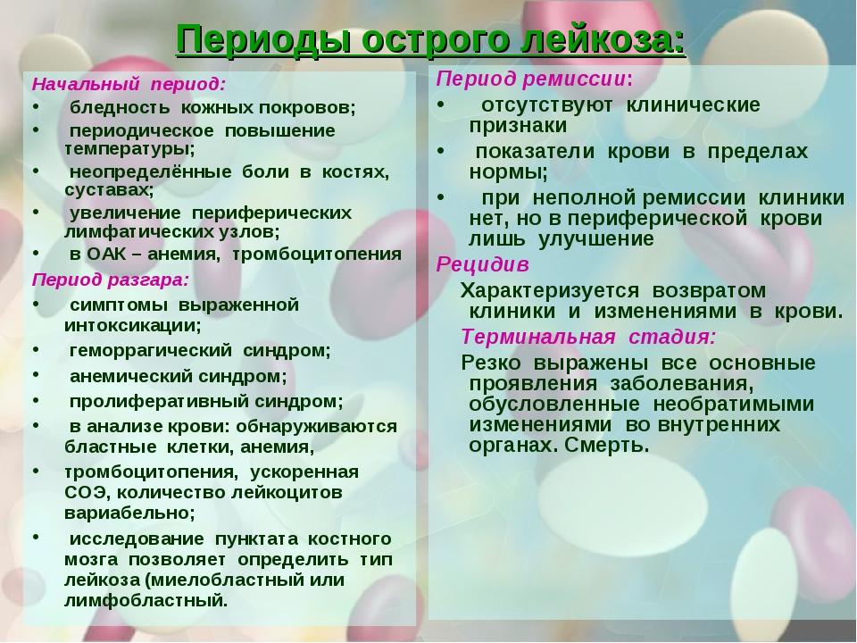 Периоды острого лейкоза: Начальный период: бледность кожных покровов; периоди...