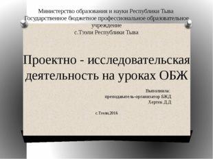 Министерство образования и науки Республики Тыва Государственное бюджетное пр