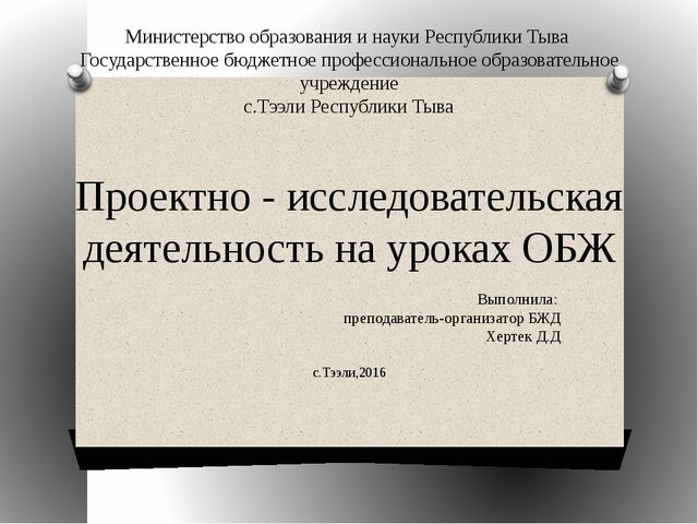 Министерство образования и науки Республики Тыва Государственное бюджетное пр...
