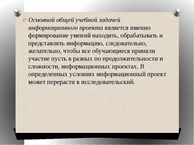 Основной общей учебной задачей информационного проекта является именно формир...