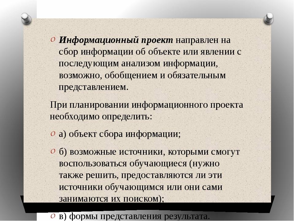 Информационный проектнаправлен на сбор информации об объекте или явлении с п...