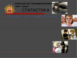 СТАТИСТИКА По официальным данным МВД, в России более 700 тысяч детей-сирот, 2
