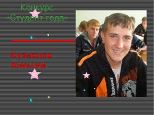 Кузнецов Алексей Конкурс «Студент года»