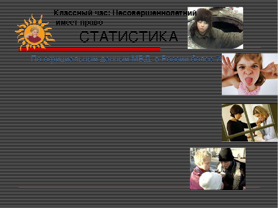 СТАТИСТИКА По официальным данным МВД, в России более 700 тысяч детей-сирот, 2...