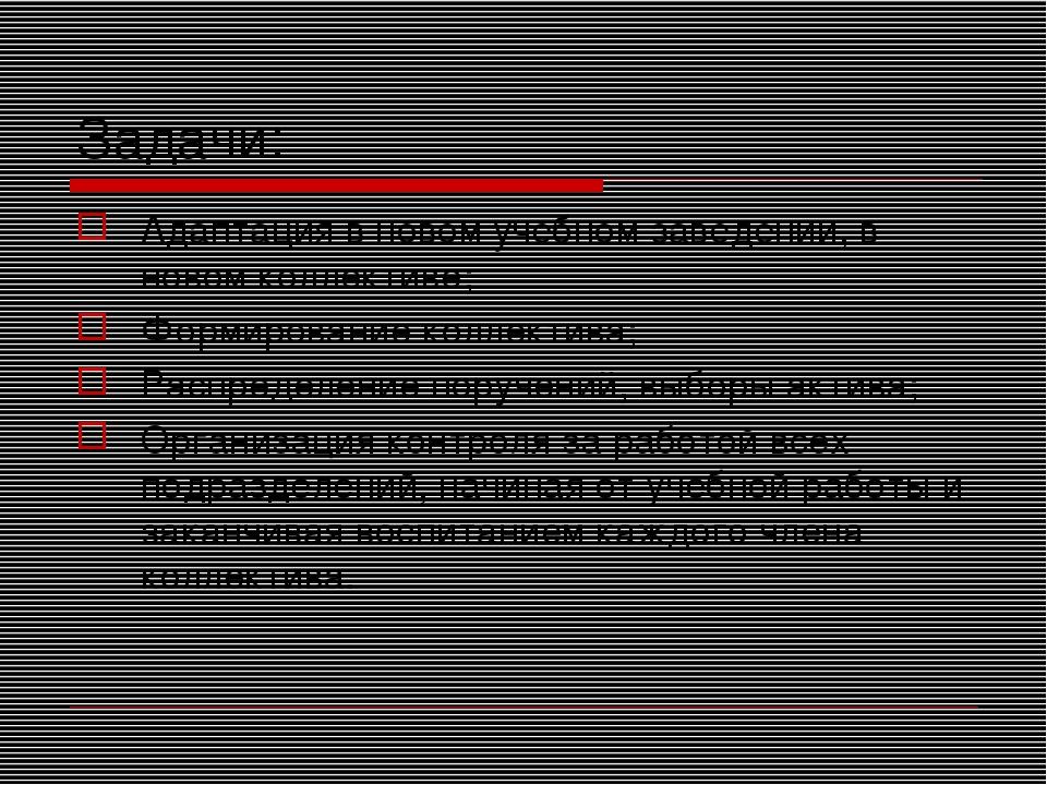 Задачи: Адаптация в новом учебном заведении, в новом коллективе; Формирование...