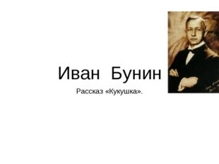 Иван Бунин Рассказ «Кукушка».