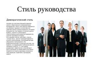 Стиль руководства Демократический стиль основан на сочетании принципа единона