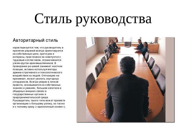 Стиль руководства Авторитарный стиль характеризуется тем, что руководитель в...