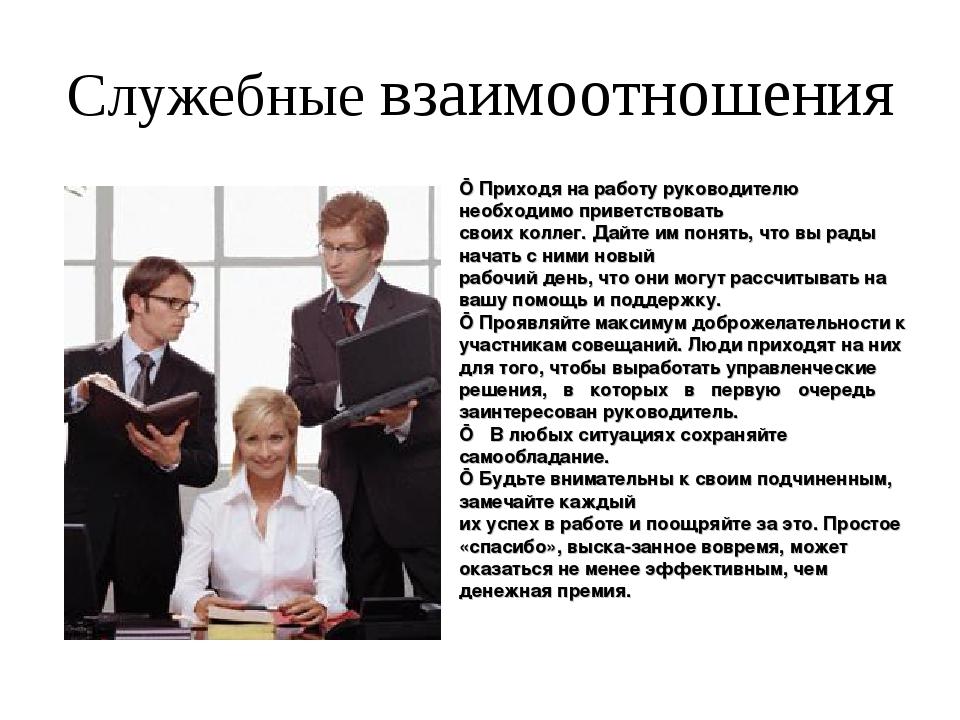 Служебные взаимоотношения ■ Приходя на работу руководителю необходимо приветс...