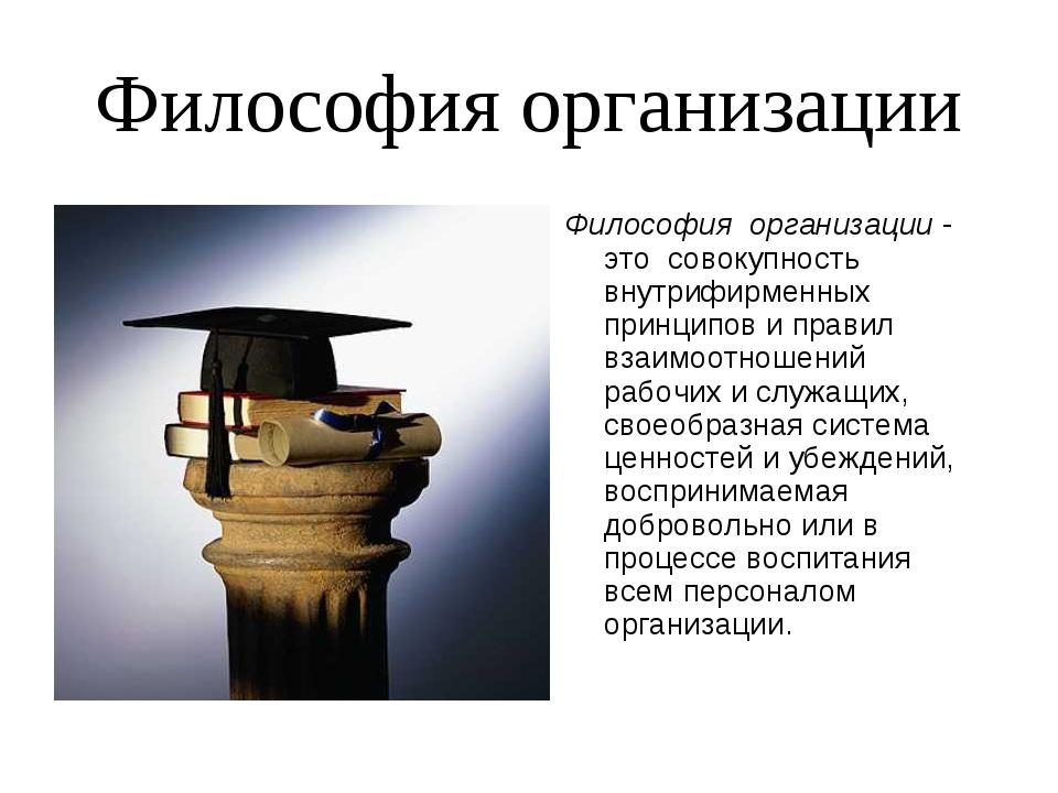 Философия организации Философия организации - это совокупность внутрифирменны...