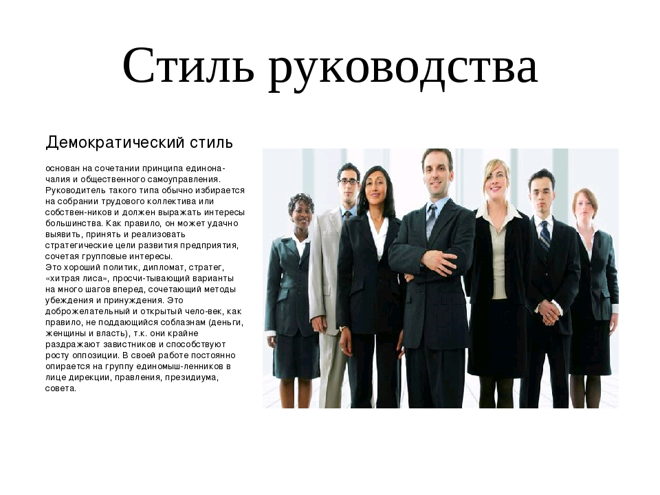 Стиль руководства Демократический стиль основан на сочетании принципа единона...