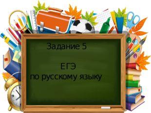 Задание 5 ЕГЭ по русскому языку