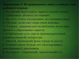 Упражнение 3. Из приведенных ниже в скобках слов выберите нужные. 1. На дево