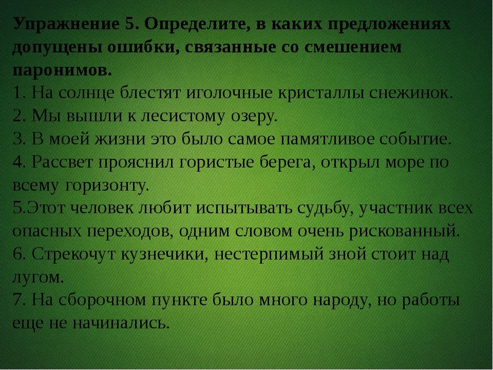 Упражнение5.Определите, в каких предложениях допущены ошибки, связанные со...