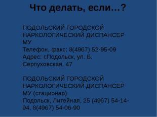 ПОДОЛЬСКИЙ ГОРОДСКОЙ НАРКОЛОГИЧЕСКИЙ ДИСПАНСЕР МУ Телефон, факс: 8(4967) 52-9