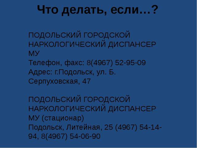 ПОДОЛЬСКИЙ ГОРОДСКОЙ НАРКОЛОГИЧЕСКИЙ ДИСПАНСЕР МУ Телефон, факс: 8(4967) 52-9...