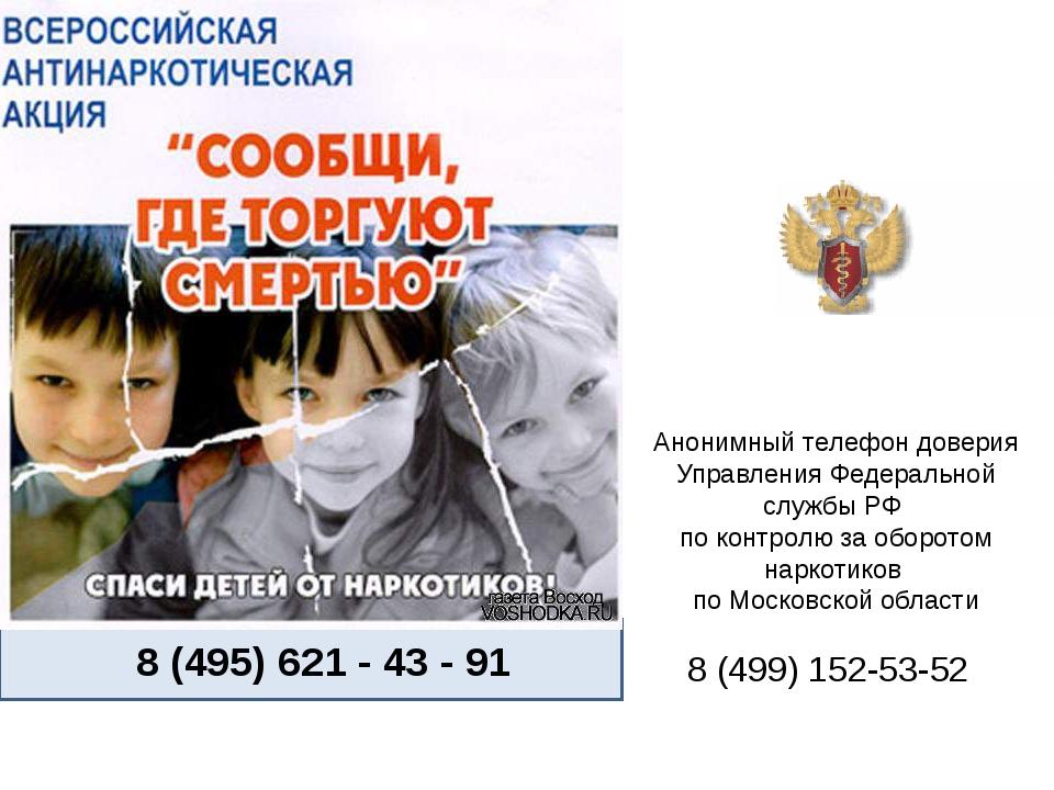Анонимный телефон доверия Управления Федеральной службы РФ по контролю за об...