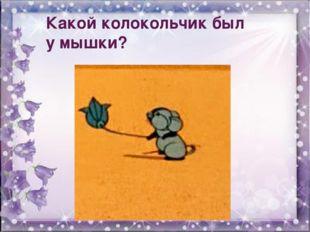 Какой колокольчик был у мышки?