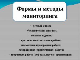 Формы и методы мониторинга устный опрос; биологический диктант; тестовое зад