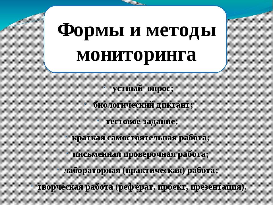 Формы и методы мониторинга устный опрос; биологический диктант; тестовое зад...