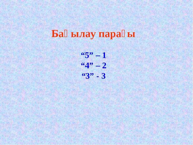 """Бақылау парағы """"5"""" – 1 """"4"""" – 2 """"3"""" - 3"""