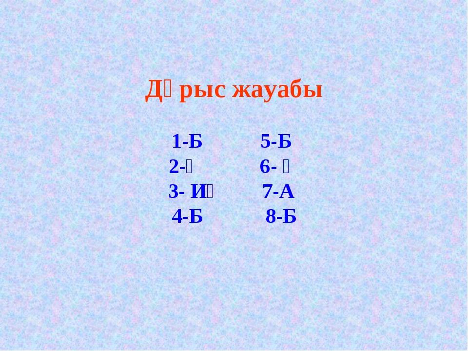 Дұрыс жауабы 1-Б 5-Б 2-Ә 6- Ә 3- Иә 7-А 4-Б 8-Б