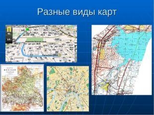 Разные виды карт