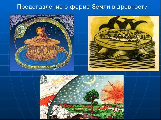 Представление о форме Земли в древности