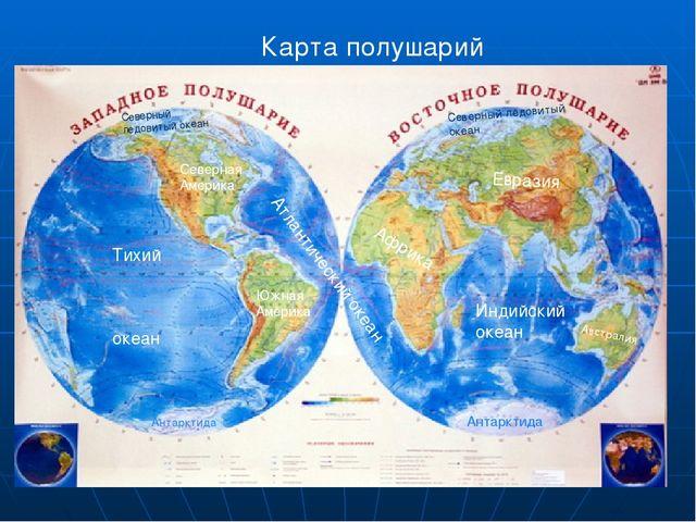 Карта полушарий Атлантический океан Тихий океан Индийский океан Евразия Африк...