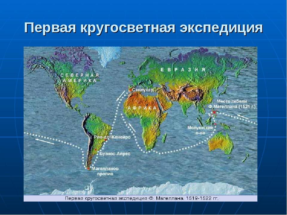 Первая кругосветная экспедиция